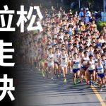 馬拉松完跑秘訣