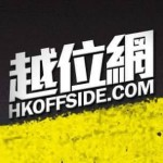 HKOffside 越位網