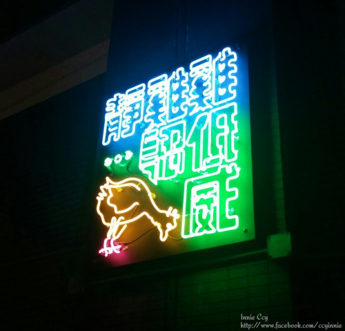 the backstreet街後