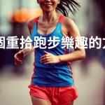 25個重拾跑步樂趣的方法