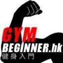健身入門 Gymbeginner.hk