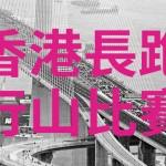 香港長跑行山比賽