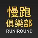 RUNiROUND 慢跑俱樂部