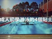 成人初學游泳的4個貼士