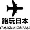跑玩日本 funrunjapan