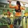 健身狂 Sally Chen