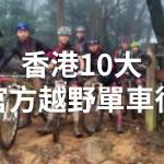 香港10大官方越野單車徑