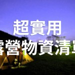 [超實用] 露營必帶物資清單