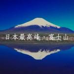 [日本最高峰] 富士山新手都行得掂