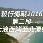 [毅行備戰2016] 路線分析: 第二段 大浪西灣至北潭凹