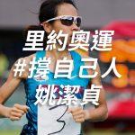 [里約奧運] #撐自己人 馬拉松 姚潔貞