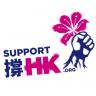撐香港SupportHK.org