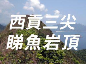 西貢三尖-睇魚岩頂-望海一流f