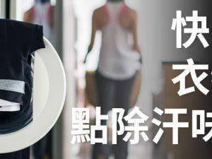 [郁民教室] 快乾衣物點除汗味_f
