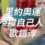 [里約奧運] #撐自己人 游泳 歐鎧淳