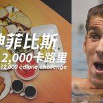 [里約奧運] 水神菲比斯 一日食12,000卡路里!