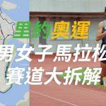 [里約奧運] 男女子馬拉松賽道大拆解