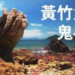 [香港奇景] 黃竹角咀 鬼手岩