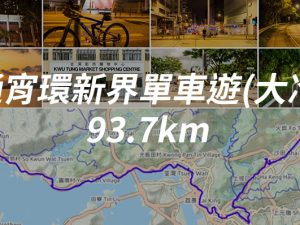 [90後本土遊] 通宵環新界單車遊 (大冷) 附路線教學_f