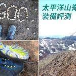 太平洋山脊小徑PCT 裝備評測 (一) Merrell Moab FST越野跑鞋