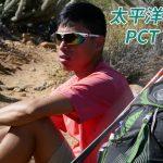 太平洋山脊小徑PCT 裝備評測 (二) 挑選背包教學