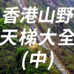 香港山野天梯大全 (中)