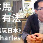 [日本馬報名有法] 專訪《跑玩日本》網主Charles