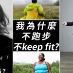 我為什麼不跑步,不keep fit?