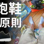 [郁民教室] 揀跑鞋5大原則