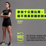 [Nike+ Run Club.話你知] 耐力是這樣練成的! 有速度,都要耐力配合!