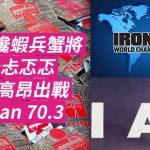 巖巖巉巉蝦兵蟹將從忐忐忑忑到戰意高昂出戰 Ironman 70.3