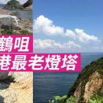 秋遊鶴咀 登香港最老燈塔