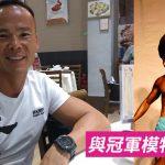 [與冠軍模特的對話] FFG WFF PRO & HKBPSF Championships 2016