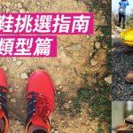 [裝備pedia] 行山鞋挑選指南—類型篇