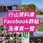 [行山資料庫] Facebook群組及專頁一覽