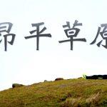 [JoyeeWalker行山系列] 3分鐘行完 綠・青青草地《昂平草原》