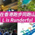 在香港跑步同跑山,L is Runderful