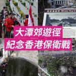 [舊日足跡] 大潭郊遊徑 紀念香港保衛戰