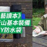 [山藝讀本] 10件行山基本裝備+DIY防水袋