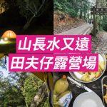 [山長水又遠系列] 田夫仔露營場