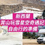 [旅攝 · 子陵] 新西蘭賞山玩雪星空奇遇記 自由行的準備