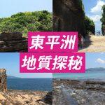 東平洲 地質探秘