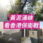 [歷史遊踪 x 週末行山] 黃泥涌峽看香港保衛戰