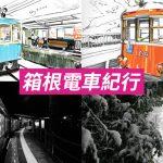 [日本旅遊] 箱根電車紀行