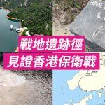 [舊日足跡] 戰地遺跡徑 見證香港保衛戰