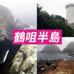 [Let's go hiking] 鶴咀半島