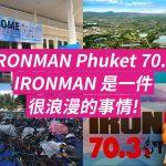 [IRONMAN Phuket 70.3] (1) IRONMAN 是一件很浪漫的事情!
