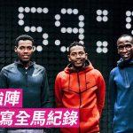 [Sub 2有望] Nike 強陣矢志改寫全馬紀錄