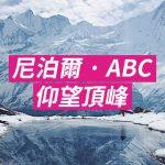 [一個人的旅行] 尼泊爾 · ABC  仰望頂峰