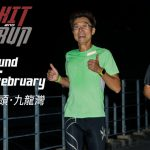 [HNR 跑步團] 年初六夜跑團 觀塘跑去九龍灣